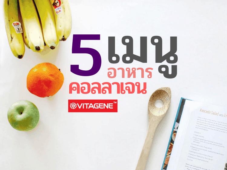 ผลิตภัณฑ์เสริมอาหาร, อาหารเสริม, วิตาจิเน่, vitagene